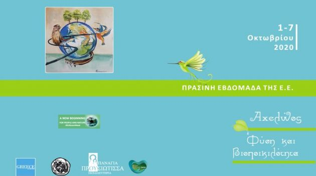 Το Αγρίνιο στοχάρτη της μεγαλύτερης ευρωπαϊκής διοργάνωσης για το Περιβάλλον