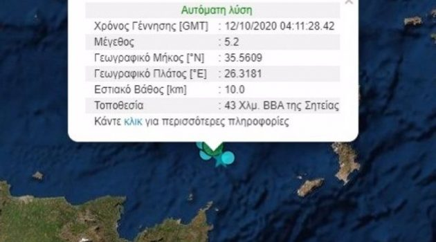Στο «χορό» των Ρίχτερ η Κρήτη – Τέταρτος σεισμός (5,2 Ρίχτερ) πριν λίγο