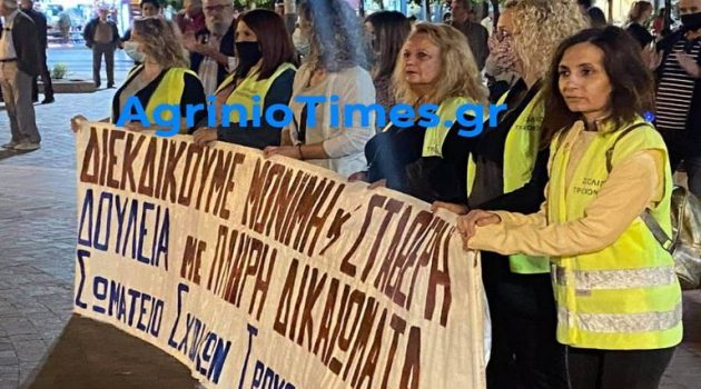 Αγρίνιο: Με συμμετοχή το συλλαλητήριο του Εργατικού Κέντρου (Video – Photos)