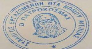 Σύλλογος Εργαζομένων Ο.Τ.Α.Ν. Αιτ/νίας: «Χρήματα από υπερωρίες δεν έχουμε πάρει»