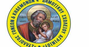 4ο Δημ. Αγρινίου: Την ερχόμενη Δευτέρα η Ετήσια Τακτική Γενική…