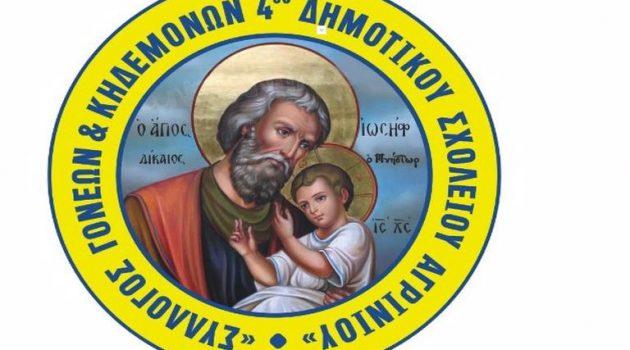 4ο Δημοτικό Σχολείο Αγρινίου: Η Ετήσια Γενική Συνέλευση του Συλλόγου Γονέων-Κηδεμόνων