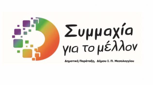 Μεσολόγγι: Ανακοίνωση της παράταξης «Συμμαχία για το Μέλλον»