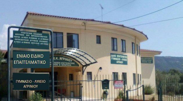 Δήμος Αγρινίου: Δύο τμήματα Γυμνασίων κλειστά – Έξι στην Περιφέρεια