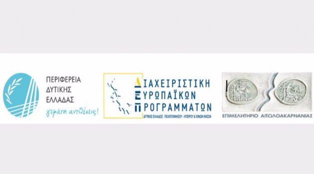 Ε.Π. «Δυτική Ελλάδα 2014-2020»: Εκδήλωση παρουσίασης δράσεων
