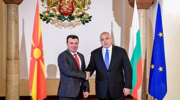 «Μπλόκο» Βουλγαρίας στην ένταξη της Β. Μακεδονίας στην Ε.Ε.