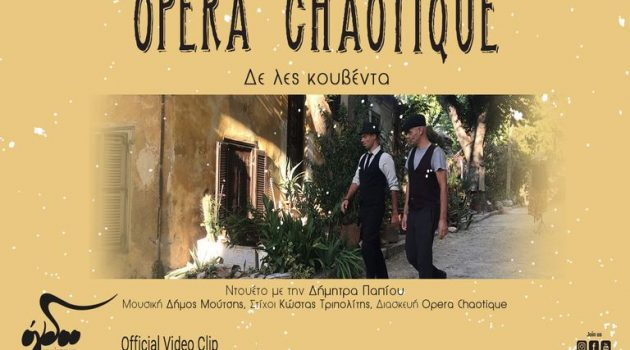 Opera Chaotique & Δήμητρα Παπίου: «Δε λες κουβέντα» (Video)