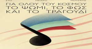 Μέγαρο Μουσικής Αθηνών: «Για όλου του κόσμου το ψωμί, το…