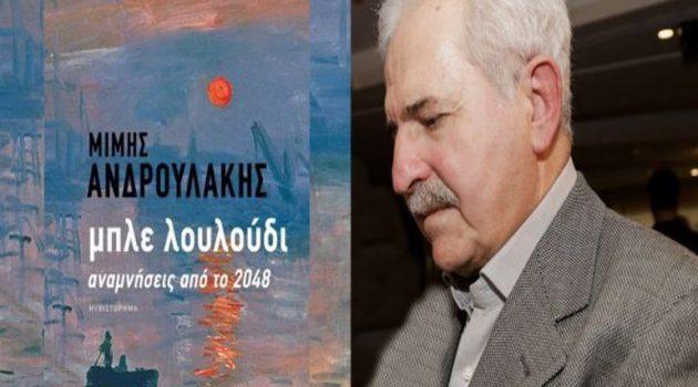 Νέο μυθιστόρημα Ανδρουλάκη: «Μπλε λουλούδι» (Video)