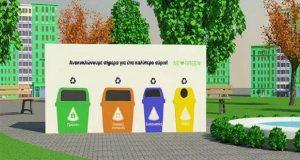 Κατασκευή Πράσινων Σημείων στο Δήμο Αγρινίου – Οι θέσεις