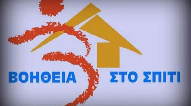Αμφιλοχία: Πρόβλημα με τις πληρωμές των εργαζομένων στη δομή «Βοήθεια στο Σπίτι»