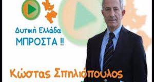 Κ. Σπηλιόπουλος: Απαράδεκτος o τρόπος λειτουργίας της οικονομικής επιτροπής