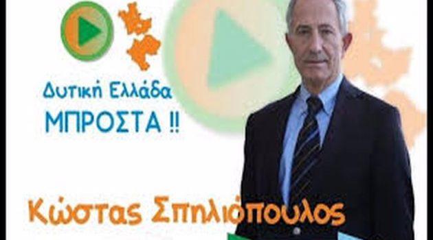 Κ. Σπηλιόπουλος: «Δημόσιες οι συνεδριάσεις των Περιφερειακών Συμβουλίων και των Επιτροπών»