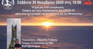 Διαδικτυακή Διάλεξη από την Αστρονομική και Αστροφυσική Εταιρεία Δ.Ε.