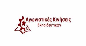 Αγωνιστικές Κινήσεις Εκπαιδευτικών: Διαδικτυακή εκδήλωση