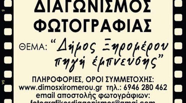 Διαγωνισμός Φωτογραφίας: «Δήμος Ξηρομέρου – Πηγή έμπνευσης»