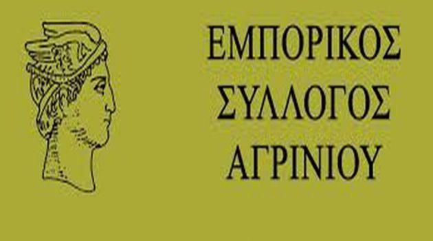 Αγρίνιο – Εμπορική Συλλογική Κίνηση: «Δημοκρατία στην Εντατική»