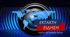 Έκτακτο: Νέα ισχυρή σεισμική δόνηση αναστάτωσε τους κατοίκους του Αγρινίου