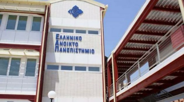 Ελληνικό Ανοιχτό Πανεπιστήμιο: Πρόγραμμα επιμόρφωσης στην Ειδική Αγωγή