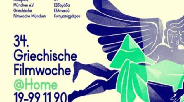Διαδικτυακή Ελληνική Εβδομάδα Κινηματογράφου σε όλη τη Γερμανία