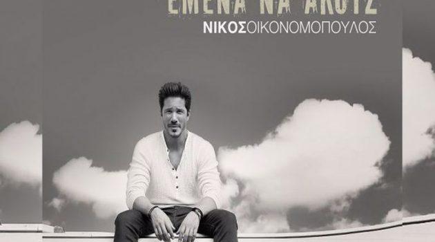 Νίκος Οικονομόπουλος: Δείτε το Video Clip του «Εμένα Να Ακούς»