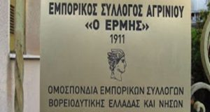 Επιστολή του Ε.Σ. Αγρινίου προς τον Κ. Μητσοτάκη για την…
