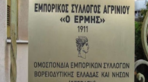Επιστολή του Ε.Σ. Αγρινίου προς τον Κ. Μητσοτάκη για την παράταση των μέτρων