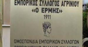 Ενημέρωση του Εμπορικού Συλλόγου Αγρινίου για τις Επιταγές