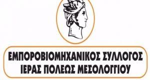 Εμπορ/κός Σύλλογος Μεσολογγίου: «Λήγει η παράταση της Επιστρεπτέας Προκαταβολής 5»