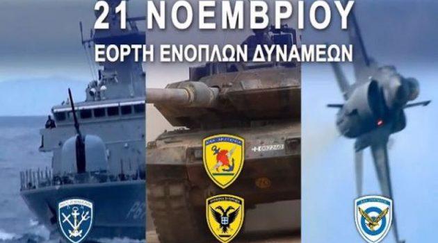 Π.Δ.Ε.: Εορτασμός της Ημέρας των Ενόπλων Δυνάμεων