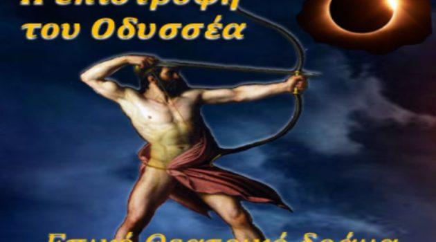 Αγρίνιο: Ξεκίνησε «Η επιστροφή του Οδυσσέα» στην Ιθάκη