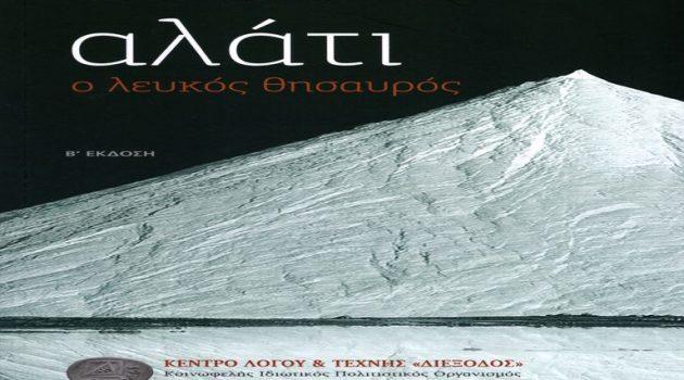 Μεσολόγγι – «Διέξοδος» | Νέα έκδοση: «Αλάτι – Ο λευκός θησαυρός»