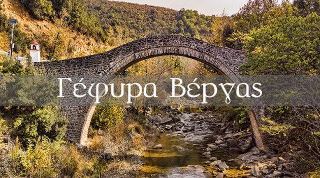 Το μονότοξο στενό Γεφύρι Βέργας (Video)