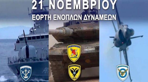 21 Νοεμβρίου: Η γιορτή των Ενόπλων Δυνάμεων