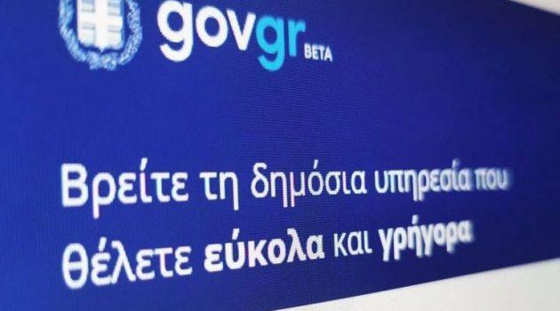 Πάνω από 6 εκατ. επισκέψεις στο gov.gr
