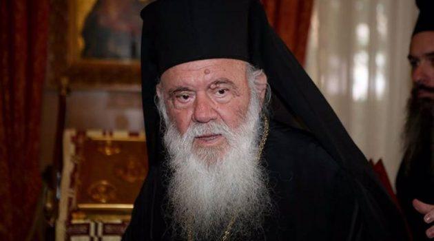 Με κορωνοϊό ο Αρχιεπίσκοπος Ιερώνυμος – Νοσηλεύεται στον Ευαγγελισμό, σε Μ.Α.Φ.