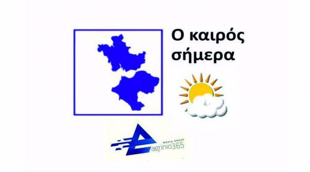 Αγρίνιο: Ο καιρός σήμερα, Σάββατο, 7 Νοεμβρίου 2020