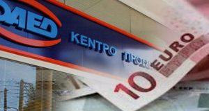 Επίδομα 400 ευρώ: Ανοίγει η πλατφόρμα για τις αιτήσεις των…