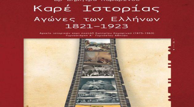 «Καρέ Ιστορίας – Αγώνες των Ελλήνων 1821-1923» (Photos – Video)