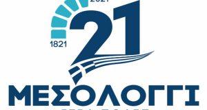 «Μεσολόγγι 2021»: Ισχυροί συμβολισμοί και δυναμισμός