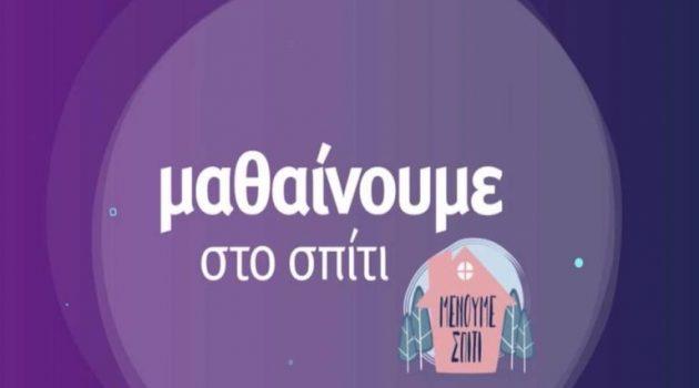 Ε.Ρ.Τ.: «Μαθαίνουμε στο σπίτι» – Το πρόγραμμα της Τετάρτης