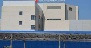 Νοσοκομείο Αγρινίου: Μερόνυχτο αγωνίας