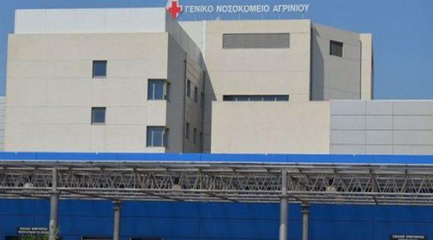 Νοσοκομείο Αγρινίου: Σε πανευρωπαϊκή πρωτοπορία με την ενεργειακή αναβάθμιση