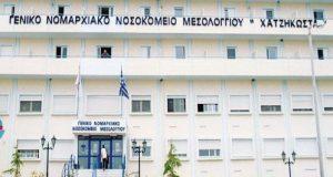 Διοίκηση Νοσ. Μεσολογγίου: Δημόσιες ευχαριστίες στην εταιρεία «Νέα Οδός»