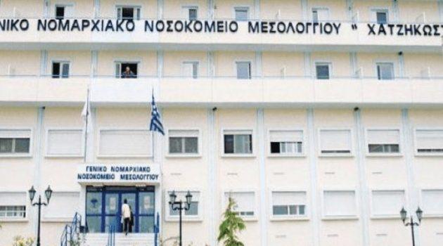 Νοσοκομείο Μεσολογγίου: Διευκρινήσεις για την ελεύθερη διέλευση από «Γέφυρα Α.Ε.»