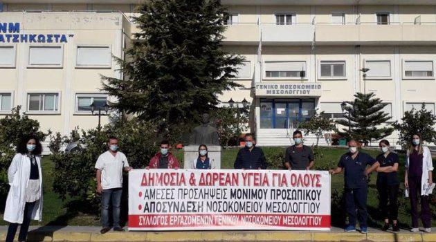 «Κραυγή αγωνίας» από τους εργαζόμενους του Νοσοκομείου Μεσολογγίου