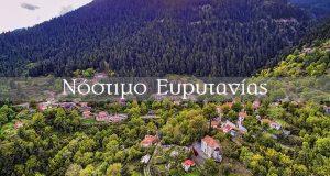 Νόστιμο, το γραφικό χωριουδάκι της Ευρυτανίας κρυμμένο μέσα στα έλατα…