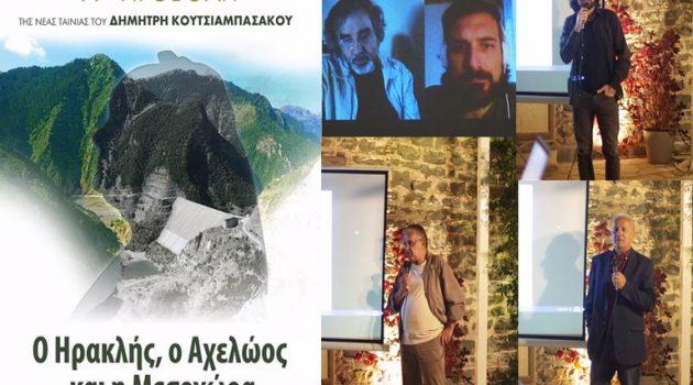 Αγρίνιο: «Ο Ηρακλής, ο Αχελώος και η Μεσοχώρα» (Video – Photos)