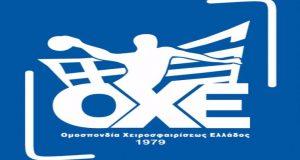 Θέσεις και κινήσεις της Ο.Χ.Ε. για την επιστροφή του αθλήματος…