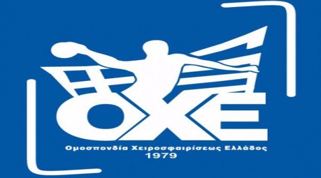 Θέσεις και κινήσεις της Ο.Χ.Ε. για την επιστροφή του αθλήματος στην ενεργό δράση